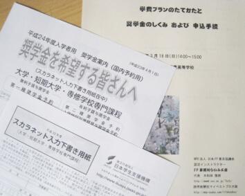 大学生が奨学金を申し込む際の用紙